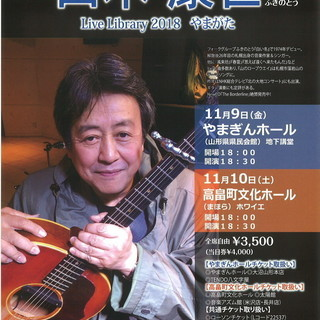 11月9日(金)山木康世 山形コンサート