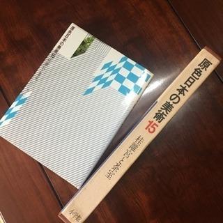 再値下げしました‼️原色日本の美術 全30巻