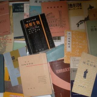 昭和30年代 高校参考書まとめて