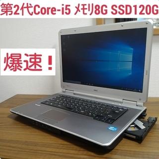 爆速 第2世代Core-i5 メモリ8G SSD120G Offi...