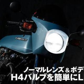 ☆ バイク用 LED ヘッドライト バルブ H4 ☆