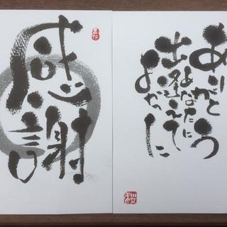 己書(おのれしょ) 小山幸座   ~ 筆ペンで自由に描く ~