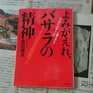 よみがえれ、バサラの精神 会田雄次 送料は185円です。