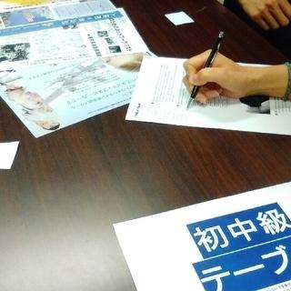 表参道で英会話クラブを開催いたします。