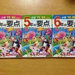 小学生 4  5   6年生 要点の整理