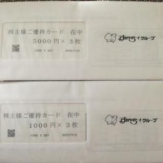 すかいらーく優待券18000円分が16500円