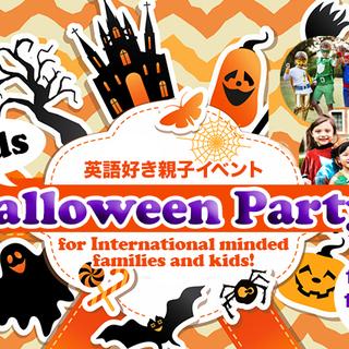 外国人と英語で親子ハロウィン仮装パーティー!(ランチビュッフェ付)