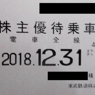 東武 株主優待乗車証 定期券タイプ