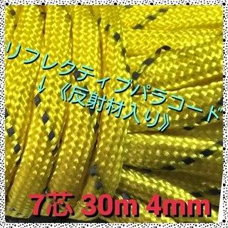 ★☆7芯 30m 4mm☆★【イエロー】≪反射材入り≫リフレクティ...