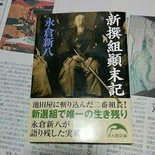 新撰組顛末記 永倉新八 送料は185円です。