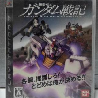 PS3 機動戦士ガンダム戦記