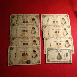 旧紙幣 コレクション