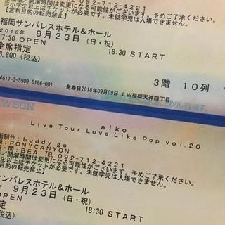 福岡aikoライブチケット指定席2枚セット