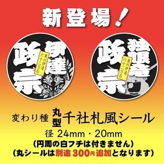 ネームシールステッカー新発売❗️...変わり種 丸型千社札風シール