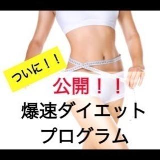 🚨痩せたい人集まれ!!🚨