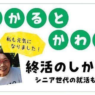 2018/10/18(木) わかるとかわる!終活のしかた《シニア世...