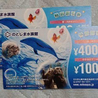 のとじま水族館 特別割引券2枚