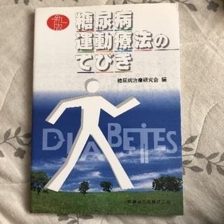糖尿病運動療法のてびき