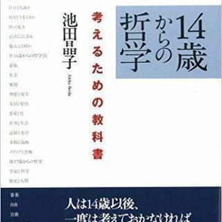 10/20読書会 池田晶子『14歳からの哲学 考えるための教科書』