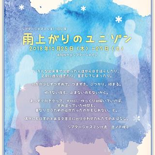 シアタージャスミン公演「雨上がりのユニゾン」