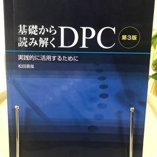 基礎から読み解くDPC 第3版  松田晋哉