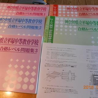 神奈川県立平塚中等教育学校 合格レベル問題集1~5(ディスカバリー出版)