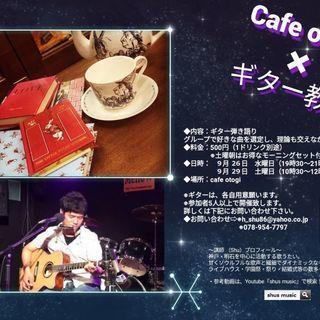 【9月26日㈬】Otogi ✖ ギター教室