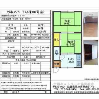 JR守山駅徒歩約10分、2Kアパートが家賃¥25,000-(敷金・...