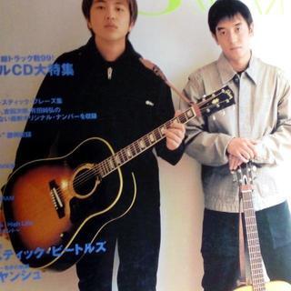 【ゆず掲載号】CD付き、アコースティック・ギター・マガジン