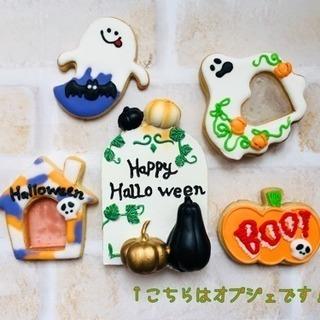 ハロウィン☆アイシングクッキーレッスン(お子様連れ大歓迎!)