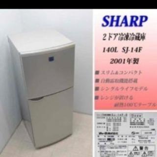 シャープ SA-14F 冷蔵庫