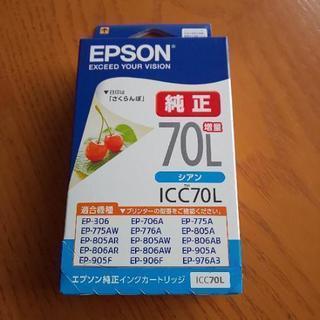新品未使用 エプソン純正増量プリンターインク