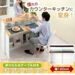 キッチンカウンター 間仕切り バタフライキッチン【美品】引越しの為...