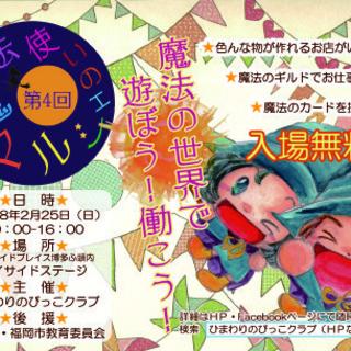 【出店募集】2019/2/24開催...