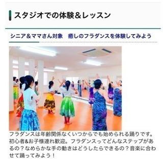 9/28 金 南行徳エミングフェスタでフラダンスミニ体験会