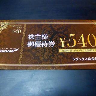 ★シダックス 540円×10枚(5400円分) 株主優待券★