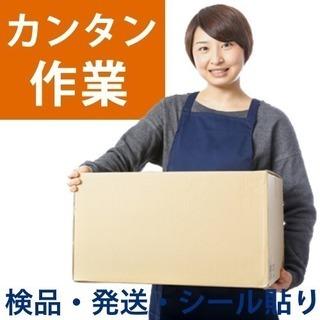 【自宅で自由な時間に!!】お家で、検品作業しませんか?
