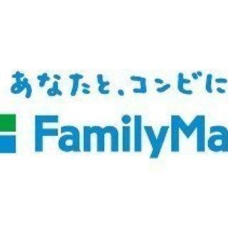 ファミリーマート岡山美咲町店/スタッフ募集