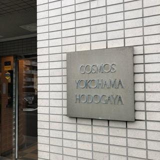 横浜/保土ヶ谷駅付近のワンルームマンション
