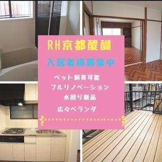 🌈京都市伏見区🌈室内フルリノベーション賃貸戸建て ペット飼育可能🐶