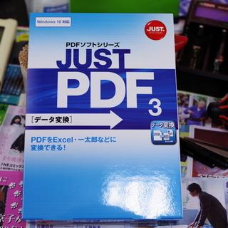 新品 JUST PDF 3[データ変換] 通常版 約2,000円安...