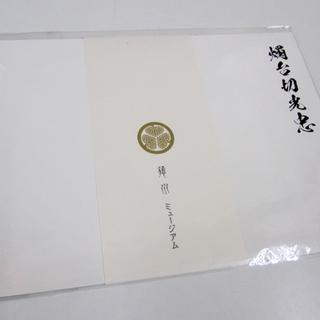 徳川ミュージアム パンフレット 燭台切光忠 水戸徳川家所蔵 西宮の沢