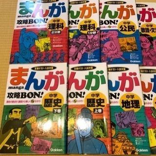 中学生 まんが攻略BON 8冊セット
