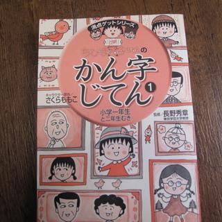 本 ちびまる子ちゃんの漢字辞典