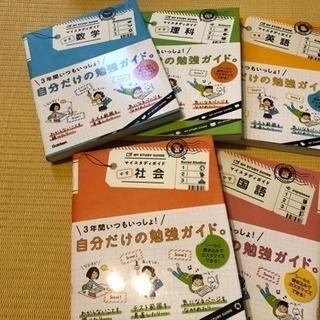 中学生 マイスタディガイド 5冊セット