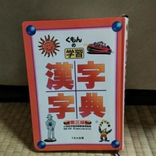 くもんの漢字辞典