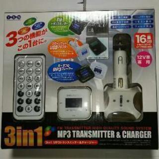 3in1,MP3トランスミツター&チャージャー