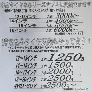 持ち込みタイヤ交換・中古タイヤ販売
