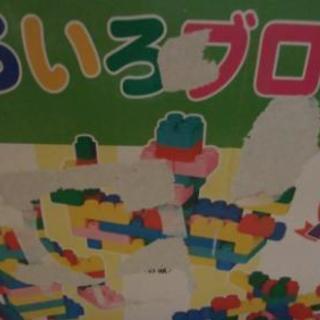子供 キッズ おもちゃ 玩具 ブロック パズル レゴ好きの方にも ...