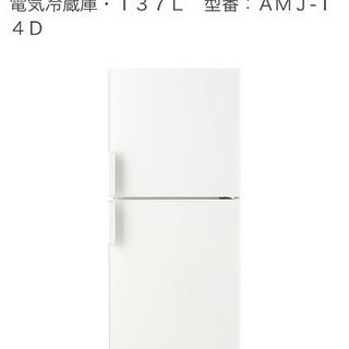 無印良品冷蔵庫 137L 2015年製